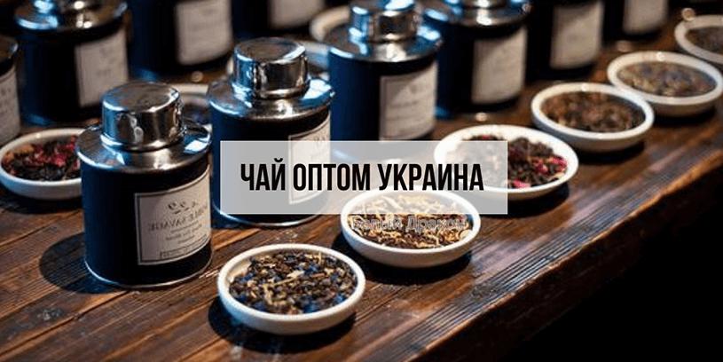 оптовый прайс заказать чай оптом