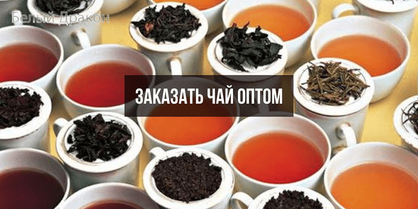 купить чай оптом украина